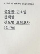 18년 8월 변시대비 윤동환 민소법 선택형 진도별 모의고사 1-7회★스프링/복사본★