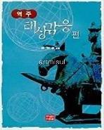 새책. 역주 태상감응 편