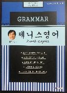 2012년 한덕현 제니스 영어★GRAMMAR편만 별도판매★ #