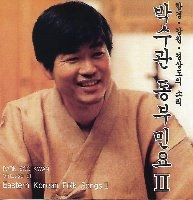 [미개봉] 박수관 / 동부 민요 II