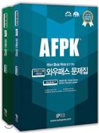 2016 AFPK 와우패스 문제집 세트 - 전2권 (2016년 3,6월 시험 대비)