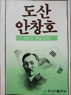 도산 안창호 - 흥사단출판부 (1986년판)