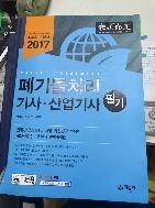 2017폐기물처리기사 산업기사 필기