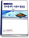 현대통계학 이론과 활용 (개정판) (CD 포함)