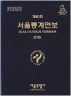 서울통계연보 제50회 (2010년) [양장]