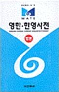 메이트 영한ㆍ한영사전 (반달색인)