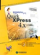 편집디자이너를 위한 Quark Xpress 4.X  ★CD없음★