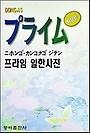프라임 일한사전(탁상판) ///CC29