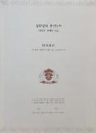 민소법 심화강의 판서노트 - 쟁점과 판례의 비교