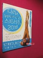 다리를 날씬하게 만드는 스트레칭 20분 //51-2