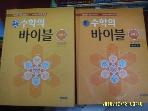 이투스 -2책/ 신 수학의 바이블 수학 1 + 해설집 / 이창희. 민경도 지음 -사진.아래참조