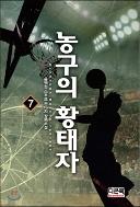 농구의 황태자 1-7 완결 ☆북앤스토리☆