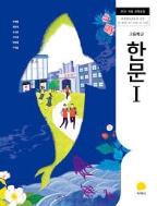 고등학교 한문 1 교과서-2015 개정 교육과정 -지학사-안재철