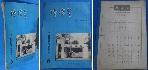 청랑원 (淸凉苑) 1964년 10월 [Volume 2 Number 3]   [상현서림] / 사진의 제품  /  / :☞ 서고위치:Kz 3 * [구매하시면 품절로 표기됩니다]