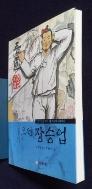 오원 장승업 [상현서림]  /사진의 제품    ☞ 서고위치:RQ 7  * [구매하시면 품절로 표기됩니다]