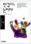 반갑다 논리야 - 이야기로 익히는 논리학습 (3판 6쇄)