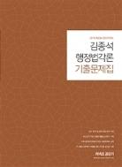2019 김종석 행정법각론 기출문제집