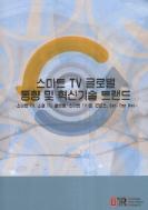 스마트 TV 글로벌 동향 및 혁신기술 트랜드