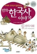 이이화 한국사 이야기 전7권 (소장용)