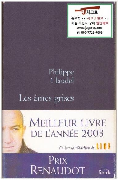 [불어원서 소설] Les ames grises (Phillipe Claudel, 2003년) (Paperback)