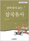 중학생이 보는 삼국유사 - 중학생 독후감 필독선 54 (초판6쇄)