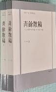 靑餘散稿 (청여산고)1~2 두권세트 상품소개 참고하세요