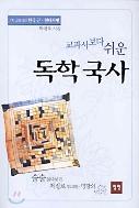 독학 국사 (한국근현대사편,7차 교육과정,교과서보다 쉬운)