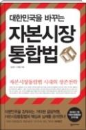 대한민국을 바꾸는 자본시장통합법 -  자본시장의 특징과 한국의 자본시장 초판8쇄