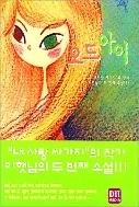 오드아이(인터넷소설) 1~2