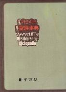 위클리프 성경사전(상,하)/지평서원/1986년 판