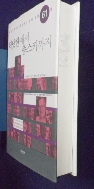 틱낫한에서 촘스키까지  /사진의 제품  /소장자 이름과  연필 밑줄 有 / 상세사진의 실사진 확인요망   ☞ 서고위치:XG 8