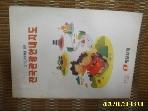 제일화재 성지문화사 / 1997 오너드라이버를 위한 전국관광안내지도 -사진. 꼭상세란참조