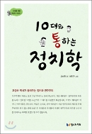 10대와 통하는 정치학 - 10대를 위한 책도둑 시리즈 1 고성국 박사가 들려주는 정치와 민주주의 1판2쇄