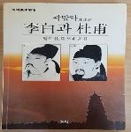 이백과두보 /387(초판본)