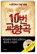 10번 교향곡 - 클래식 음악을 소재로 한 미스터리 소설 초판1쇄