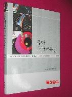 유아 교과교육론 //60-4