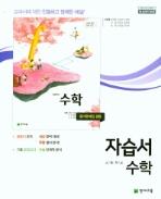 천재교육 자습서 고등 수학 (이준열) (평가문제집 겸용) / 2015 개정 교육과정