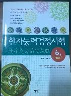 한자능력검정시험 6급 / 혜지원기획팀 / 2003.06