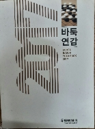 바둑연감 2017