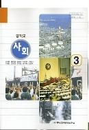 7차 중학교 사회 3 교과서 (중앙교육/김주환 외)