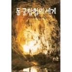 동굴탐험의 세계