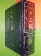 (대호판) 대옥편 - 부록:서도칠체초서자전