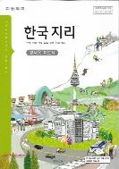 (상급) 8차 고등학교 한국 지리 교사용 지도서 (비상교육 이우평) (지504-6)