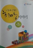 내일을 꿈꾸는 희망 이야기 - 2012 취업성공패키지 우수사례집
