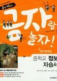 금성 중학교 정보 자습서 김영일 외 (2015 개정 교육과정)