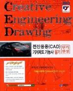 전산응용 (CAD)기계제도 기능사 필기 단기완성 (2013)