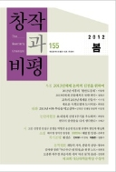 창작과비평 155호 (2012년 봄)
