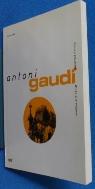 Antoni Gaudi (Obras y Proyectos / Works and Projects)   / 사진의 제품   / 상현서림 / :☞ 서고위치:My 3  * [구매하시면 품절로 표기됩니다]
