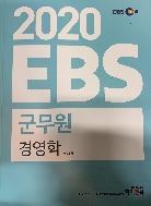 2020 EBS 군무원 경영학1, 2 (전2권) #