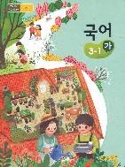 (최상급) 2020년형 초등학교 3~4학년군 국어 3-1 가 교과서 (교육부) (신149-4)